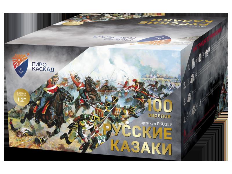 Русские казаки