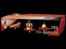 ПО-ЦАРСКИ